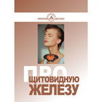 "The book ""About Thyroid"" Butakova O."